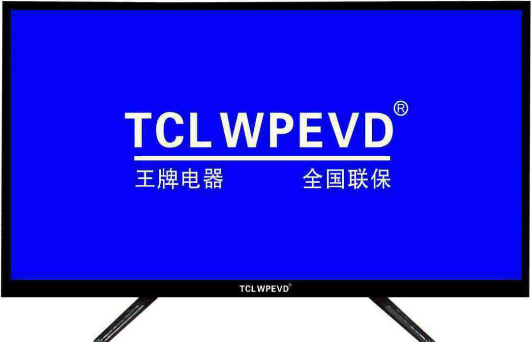 老tcl电视怎么连接wifi tcl三d智能电视怎么连接wifi 下面3个步骤帮你解决