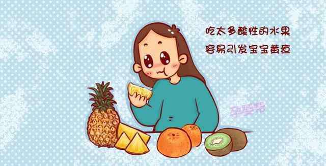 孕妇吃橙子胎儿会黄疸 这类水果在孕期要少吃,否则容易造成新生儿黄疸!