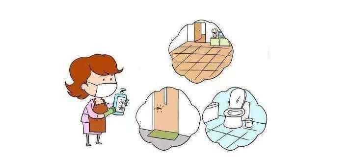 居家消毒 关于居家消毒的方案 如何进行居家消毒