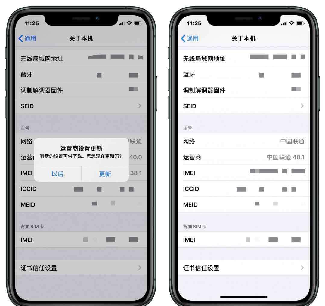 运营商设置更新是什么意思 iphone如何更新联通运营商 运营商更新学会了吗