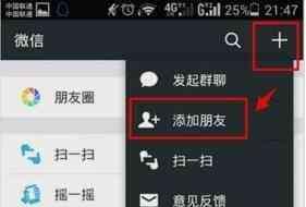 微信每天加好友 微信每天可以加多少个好友不被封号 目前微信对加群没有限制