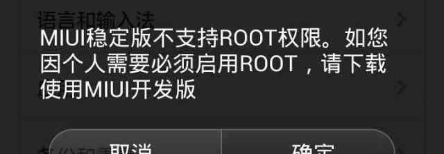 root权限在哪里设置 怎么开启root权限 一键root方法介绍