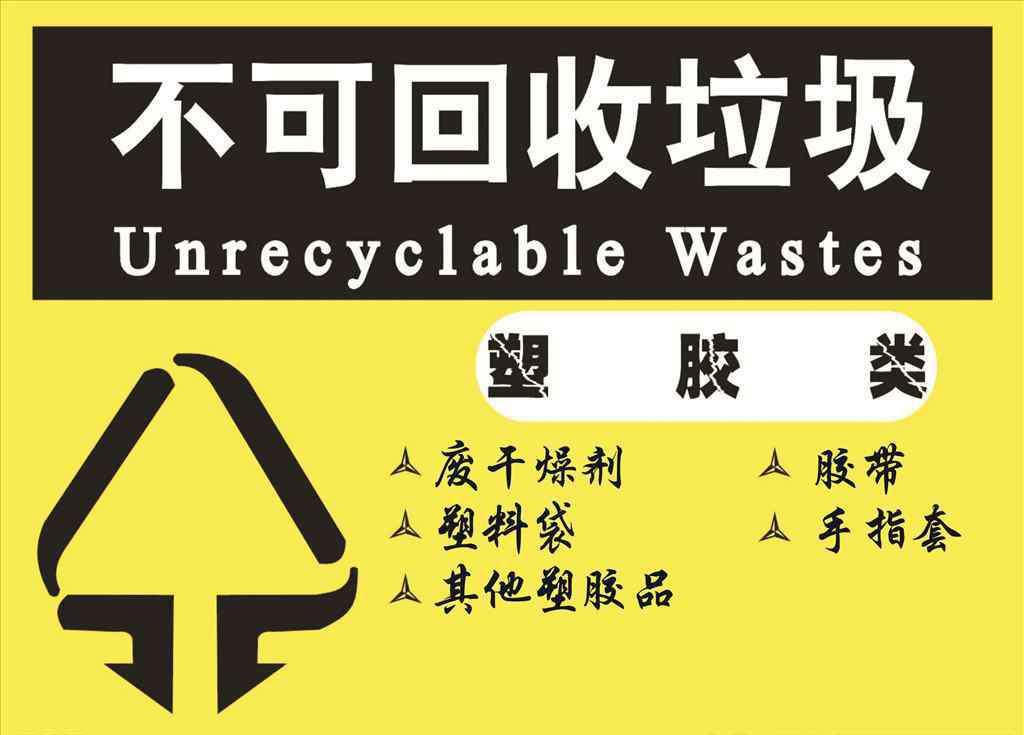 不可回收垃圾有哪些东西 不可回收垃圾有哪些物品 还有其他的垃圾分类吗