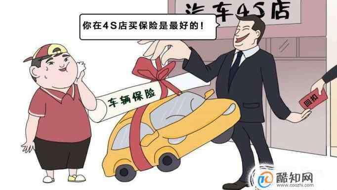 买车需要的保险 全款买车需要在4S店购买保险吗