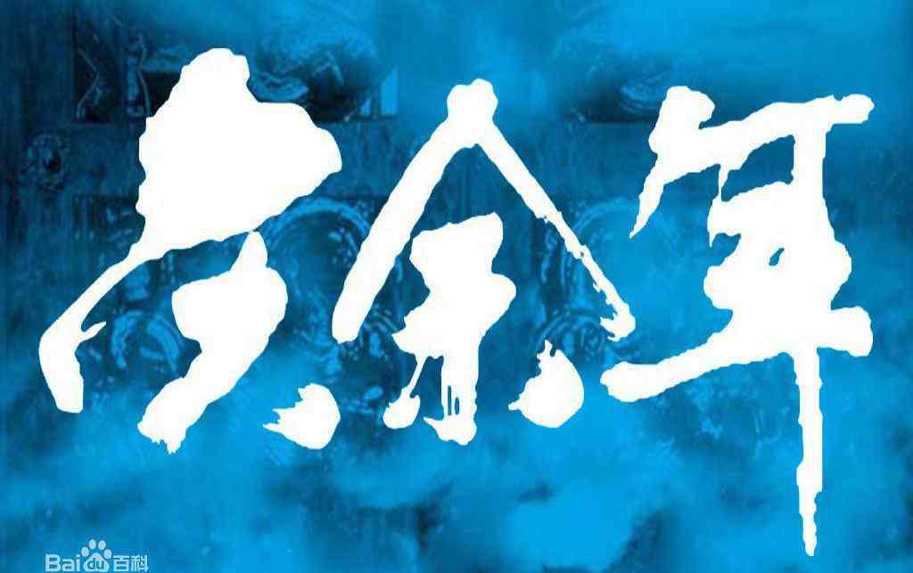庆余年五竹结局 五竹在最后哪一集出现 庆余年主要讲述什么故事