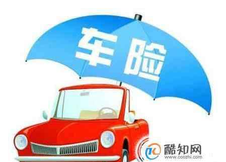 汽车保险包括哪些 车险保险包含哪些项目