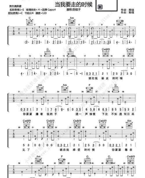 《当你》吉他谱 抖音当我要走的时候吉他谱完整版+试听地址+歌词原文