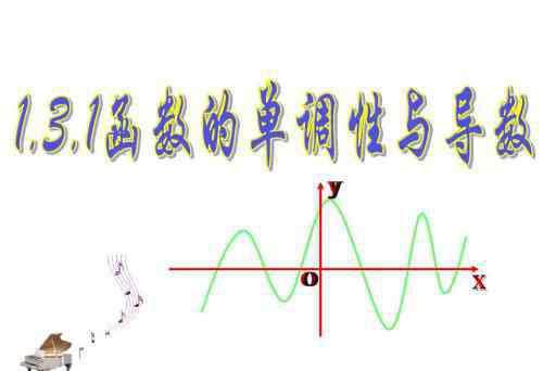 导数知识点总结 导数的知识点和解题方法 函数与导数解题方法知识点技巧总结