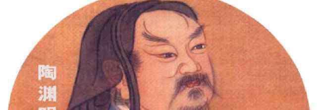 东晋后面是哪个朝代 陶渊明是哪个朝代的 陶渊明是东晋末期南朝宋初期人