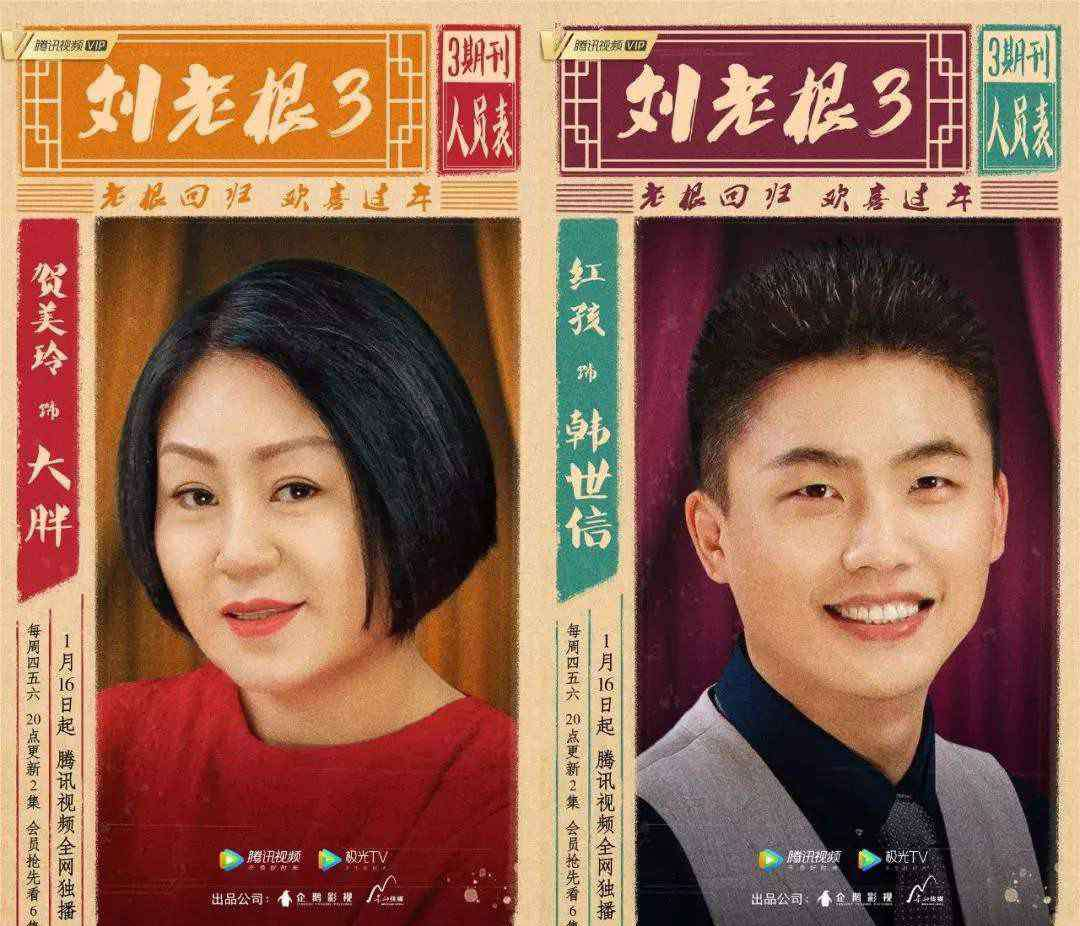 唐铁军 刘老根3有丁香吗 该剧讲述了什么故事