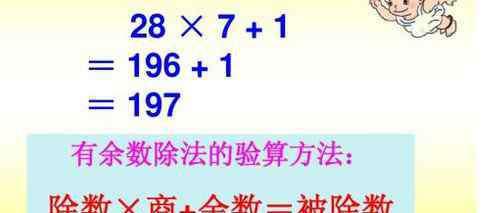 除数与被除数怎么区分 二年级除数和被除数怎么区分 除数和被除数的区分方法