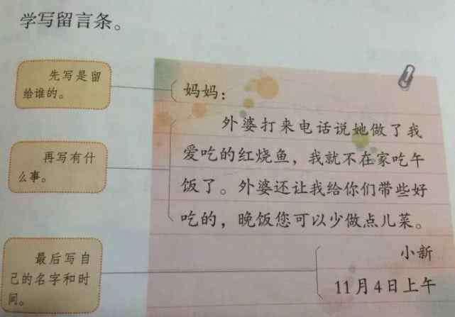 二年级写的留言条大全 写给妈妈的留言条怎么写二年级 二年级写给妈妈的留言条这样写简单正确