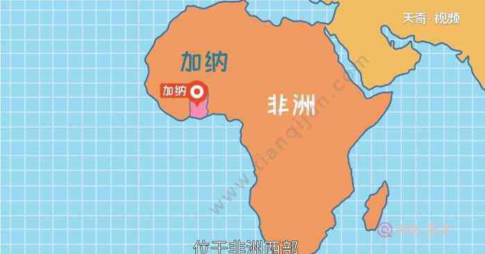 ghana是哪个国家 加纳是哪个国家 加纳属于哪个国家