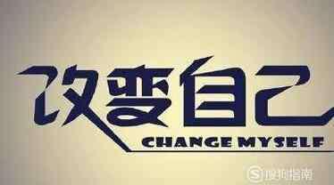 如何改变自己 怎样改变自己,变成自己想要的样子