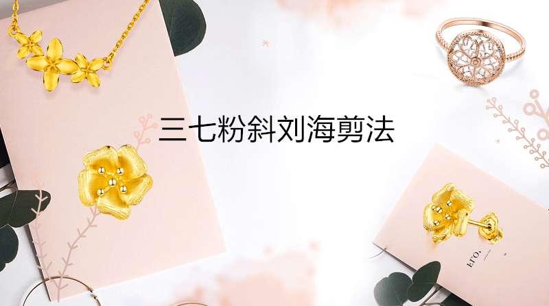 三七分斜刘海剪法 三七分斜刘海剪法