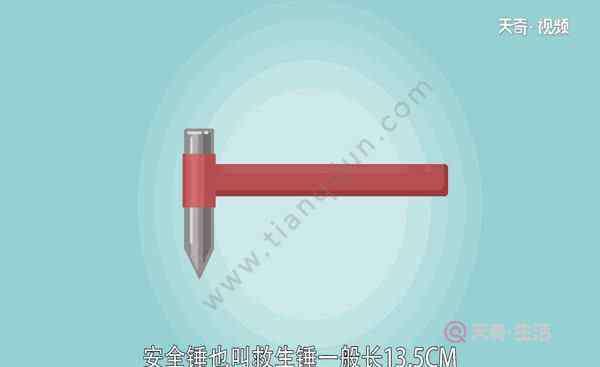 安全锤使用方法 安全锤使用方法 怎样正确使用安全锤