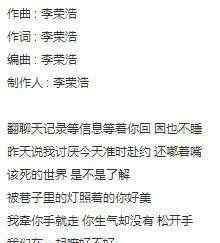 在一起多好歌词 李荣浩《在一起嘛好不好》哪里听 在一起嘛好不好歌词完整版