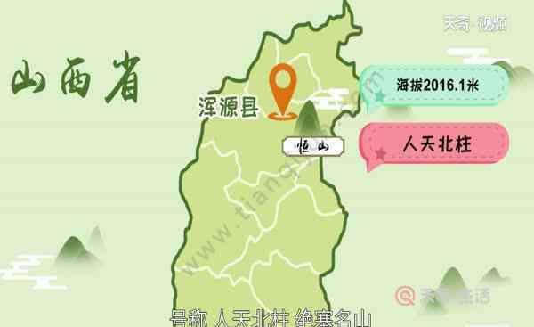 恒山在哪里个省哪个县 恒山在哪里 恒山的地理位置