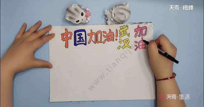 全国最漂亮的手抄报 中国加油武汉加油漂亮手抄报 中国加油武汉加油漂亮手抄画报