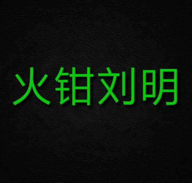 火钳刘明是什么意思 火钳刘明是什么意思?