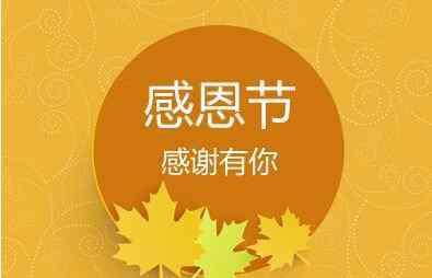 感恩节的祝福语 感恩节的祝福语