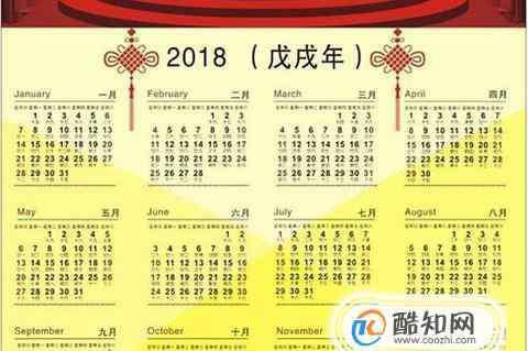 一年的节日表 2018全年节日表 日历 法定假期