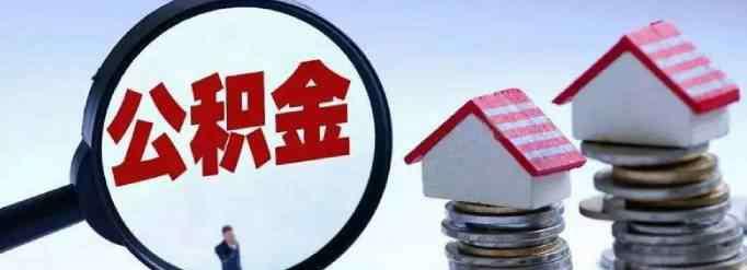 公积金是什么 住房公积金是什么意思?