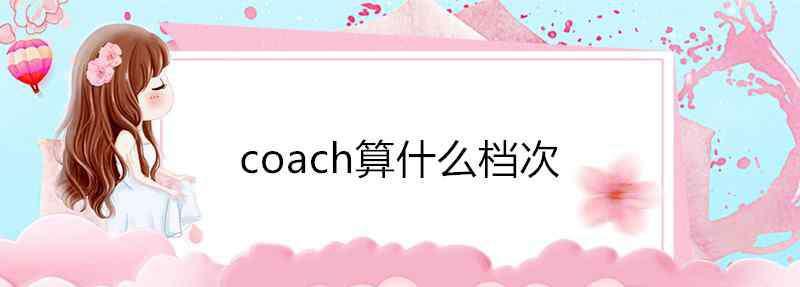 caoch coach算什么档次