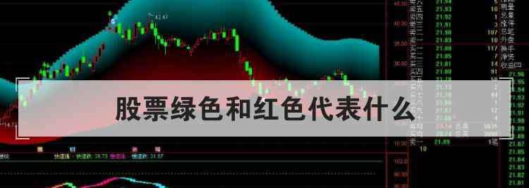 成交量红色和绿色代表什么 股票绿色和红色代表什么