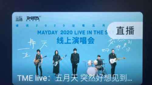 五月天直播 五月天线上演唱会直播入口:QQ音乐 全民K歌 酷狗音乐 酷我音乐