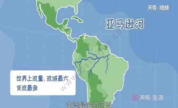 亚马逊河的发源地是 亚马逊河在哪里 亚马逊在什么地方