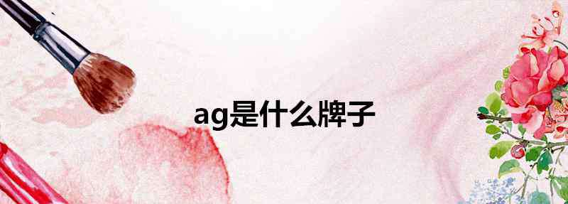 AG是什么 ag是什么牌子