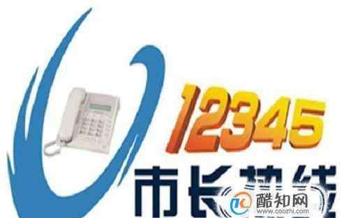 打市长热线技巧 12345市长热线负责哪些方面的?