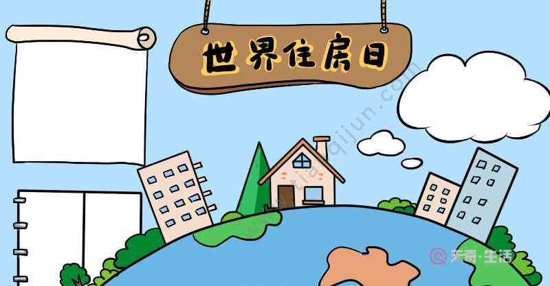 国际住房日 世界住房日手抄报
