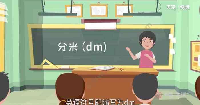 分米等于多少米 1分米等于多少厘米  分米等于多少米