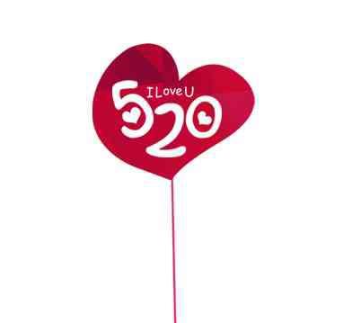 什么的日子 520在古代是什么日子?