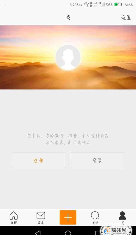 微博投票 在新浪微博上发头条文章与发布投票流程