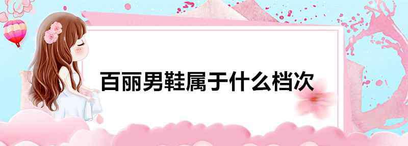 百丽男鞋官网 百丽男鞋属于什么档次