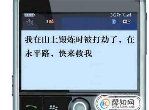 手机短信报警号码 如何发短信进行报警求救