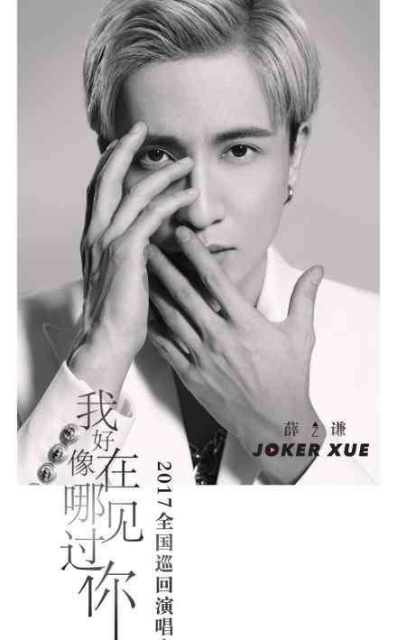 萧敬腾行程表2017 薛之谦2018年演唱会行程安排(地点+时间)