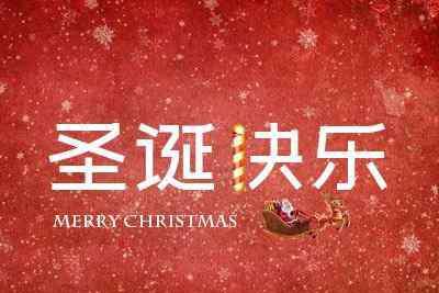 圣诞节祝福短信大全 每到此时祝福必不可少,圣诞节祝福语大全为君解忧