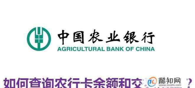 农业银行卡怎么查余额 如何查询农行银行卡余额和交易明细?