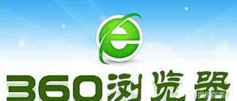 360浏览器新标签页 360浏览器打开链接不显示在新页面