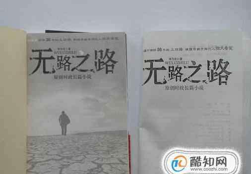 正版书和盗版书的区别 正版与盗版书籍分辨