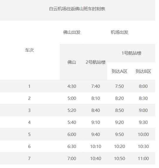 广州白云机场大巴时刻表 广州机场大巴时刻表