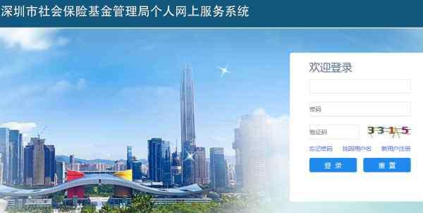 深圳和社会保障局官网 社保官网查询登陆入口