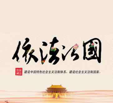 中国特色社会主义的本质属性 什么是中国特色社会主义的本质要求和重要保障?