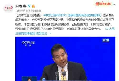中国帮助过哪些国家 中国已宣布向83个国家提供援助 中国援助了哪些国家名单