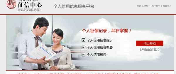 个人信用报告查询网址 征信中心个人信用查询登录入口