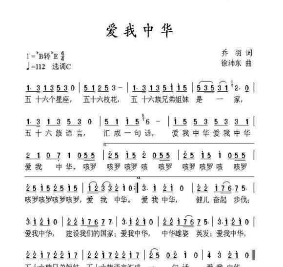 改过 《爱我中华》改过歌词吗?
